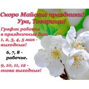 Впереди Майские праздники!